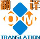 Qingdao OM Translation Co., Ltd.