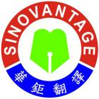 Sinovantage Translations Co., Ltd