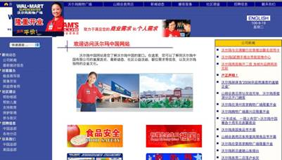 The US and China Wal-Mart sites do not appear related picture 02