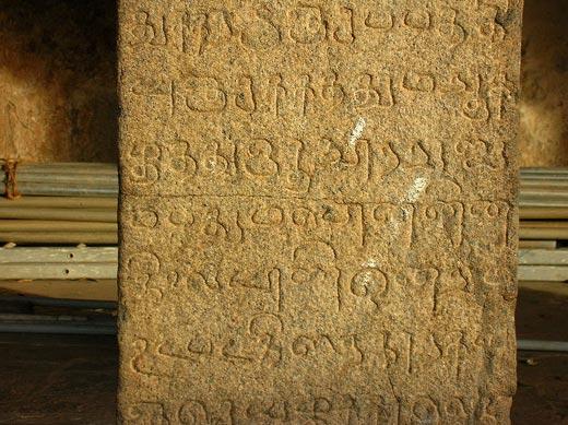 Tamil script 11 century