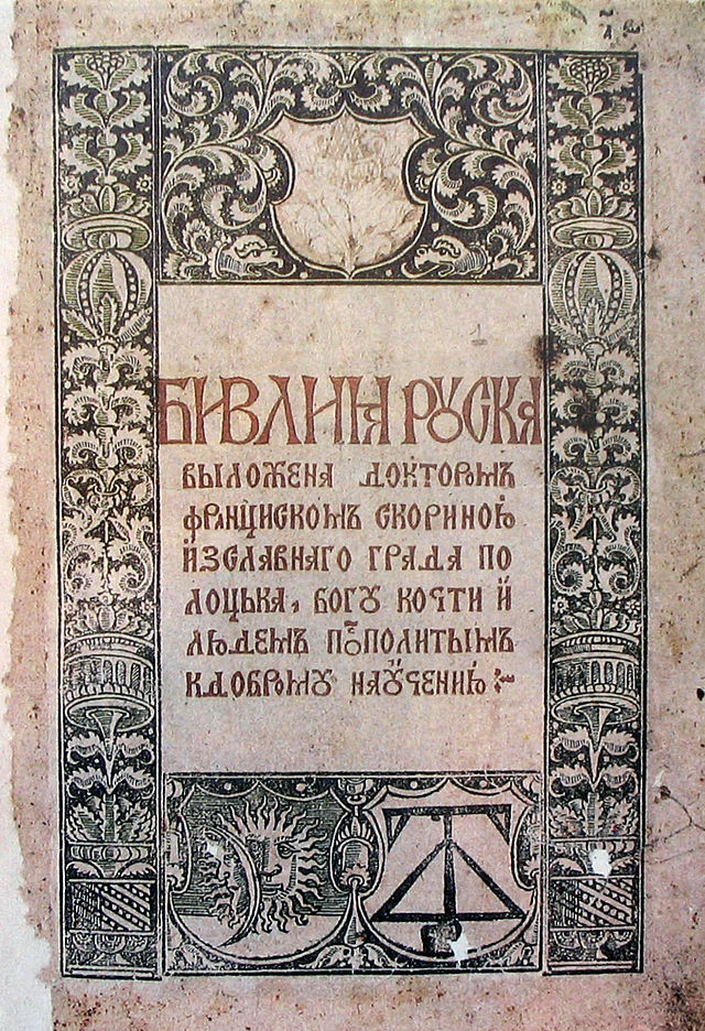 The Bible by Francysk Skaryna in Belarusian language, 16th century