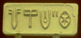 Seal impression showing a typical inscription of five characters.