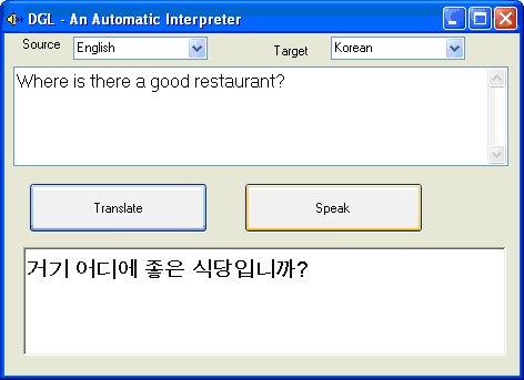 DGL sample screen—English to Korean interpretation