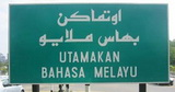 A sign along the road in Bandar Seri Begawan, the capital of Brunei